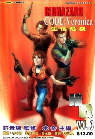 Biohazard Code: Veronica Vol. 03