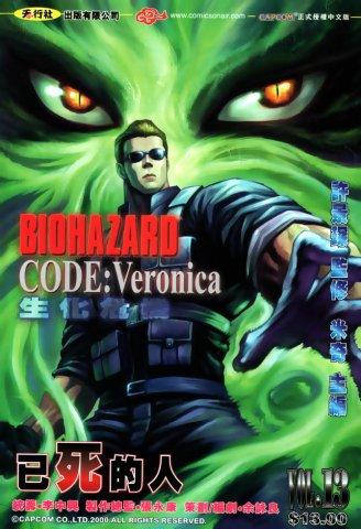 Biohazard Code: Veronica Vol. 13