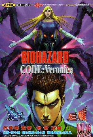 Biohazard Code: Veronica Vol. 16