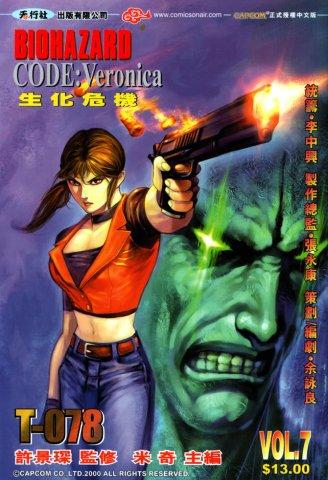 Biohazard Code: Veronica Vol. 07