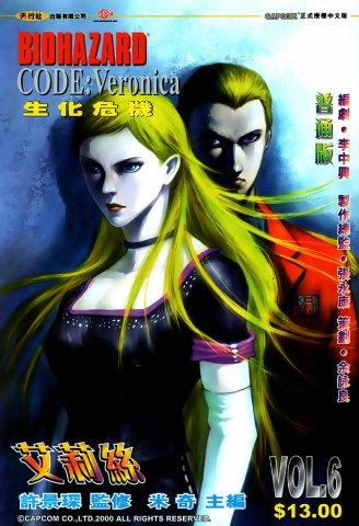 Biohazard Code: Veronica Vol. 06
