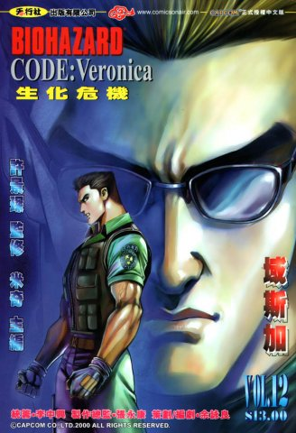 Biohazard Code: Veronica Vol. 12