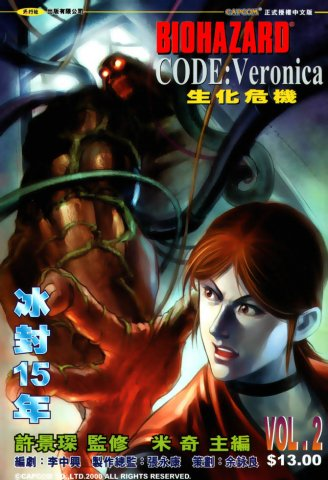 Biohazard Code: Veronica Vol. 02