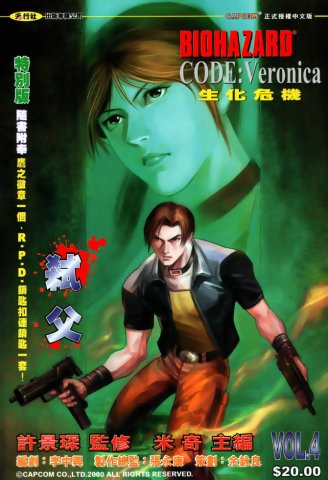 Biohazard Code: Veronica Vol. 04