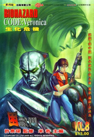 Biohazard Code: Veronica Vol. 08