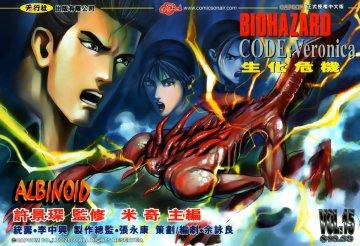 Biohazard Code: Veronica Vol. 15