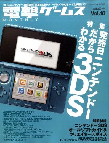 Dengeki Games Issue 019 (April 2011)
