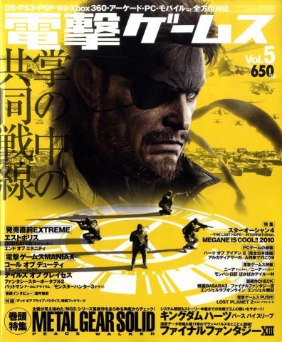 Dengeki Games Issue 005 (March 2010)