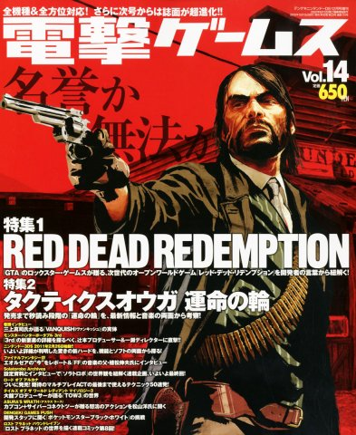 Dengeki Games Issue 014 (December 2010)