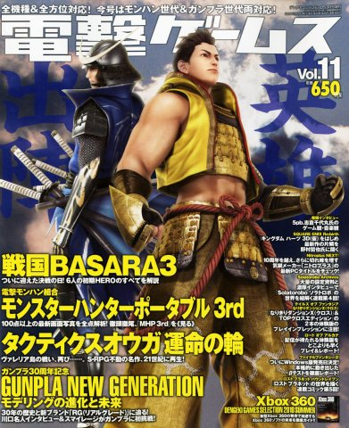 Dengeki Games Issue 011 (September 2010)