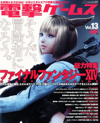 Dengeki Games Issue 013 (November 2010)