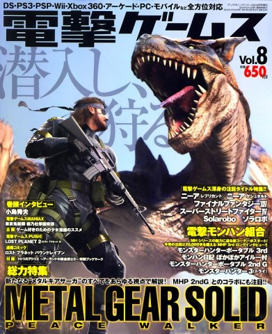 Dengeki Games Issue 008 (June 2010)