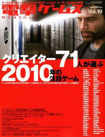 Dengeki Games Issue 019 (May 2011)