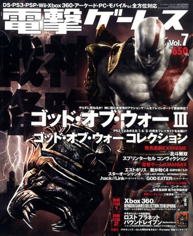 Dengeki Games Issue 007 (May 2010)