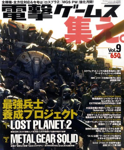Dengeki Games Issue 009 (July 2010)