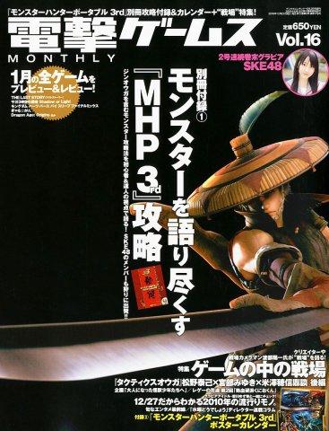 Dengeki Games Issue 016 (February 2011)