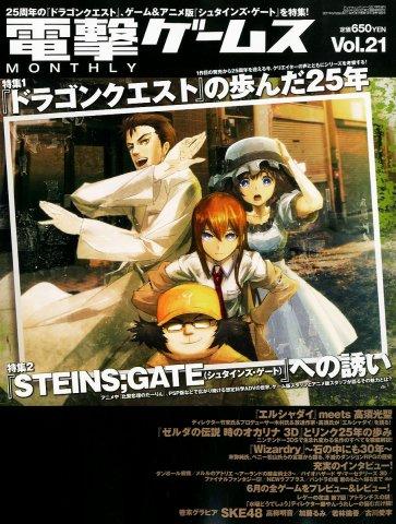 Dengeki Games Issue 021 (July 2011)