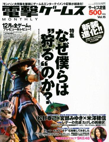 Dengeki Games Issue 015 (January 2011)