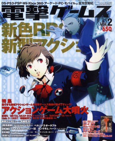 Dengeki Games Issue 002 (December 2009)
