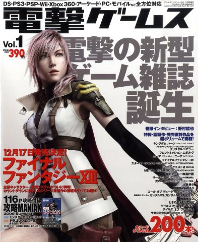 Dengeki Games Issue 001 (November 2009)