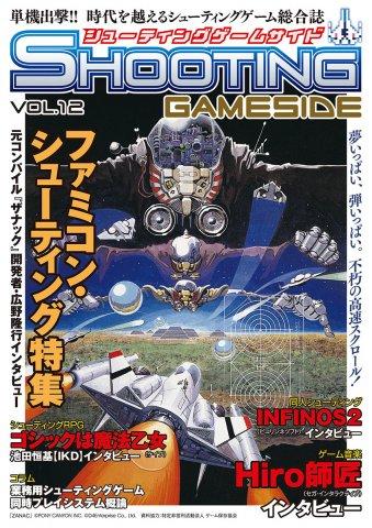 Shooting GameSide Vol.12 May 2015
