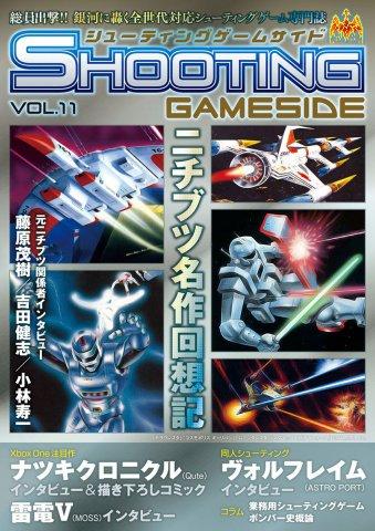 Shooting GameSide Vol.11 February 2015