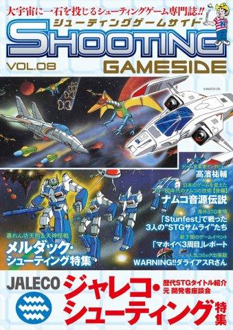 Shooting GameSide Vol.08 September 2013