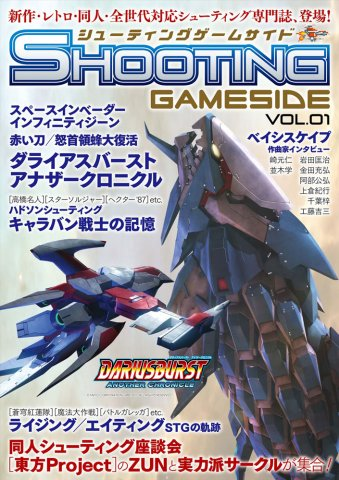 Shooting GameSide Vol.01 October 2010