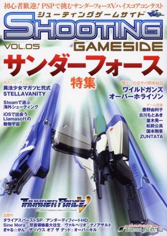 Shooting GameSide Vol.05 May 2012