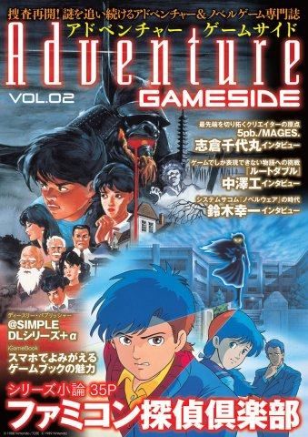 Adventure GameSide Vol.02 January 2014