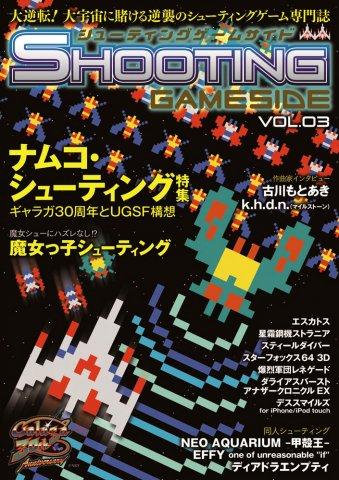 Shooting GameSide Vol.03 September 2011