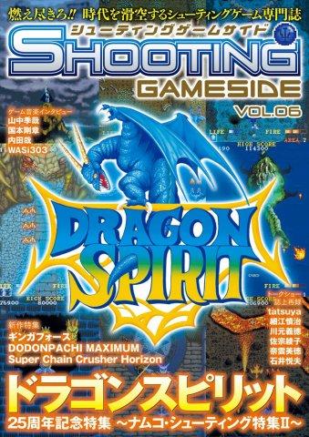 Shooting GameSide Vol.06 February 2013