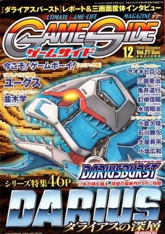 GameSide Vol.21 December 2009