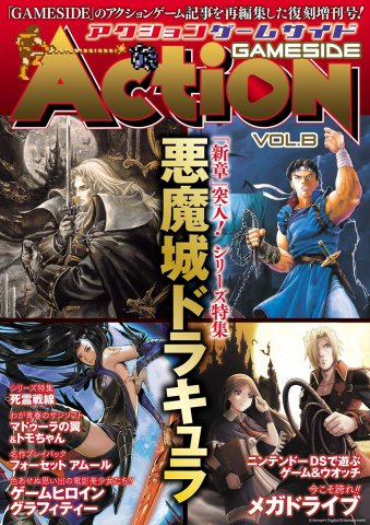 Action GameSide Vol. B March 2013