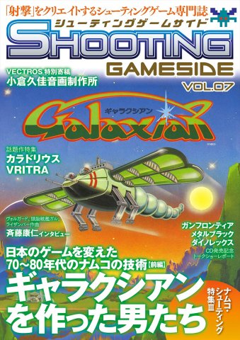 Shooting GameSide Vol.07 May 2013
