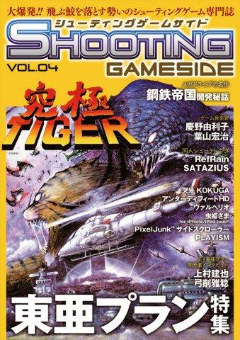 Shooting GameSide Vol.04 February 2012