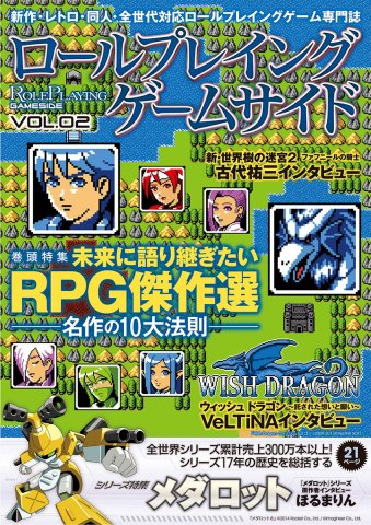Roleplaying GameSide Vol.02 March 2015