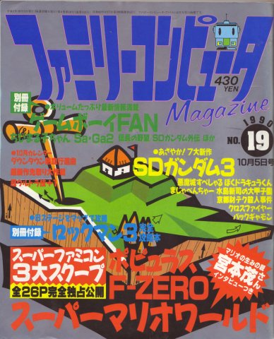 Family Computer Magazine Issue 112 (October 5, 1990)