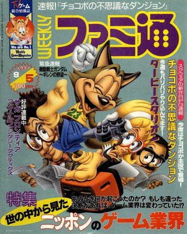 Famitsu 0455 (September 5, 1997)