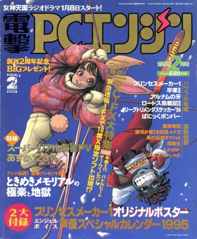 Dengeki PC Engine Issue 025 February 1995