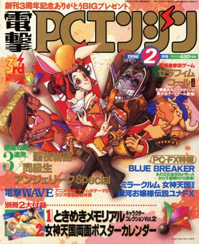 Dengeki PC Engine Issue 037 February 1996