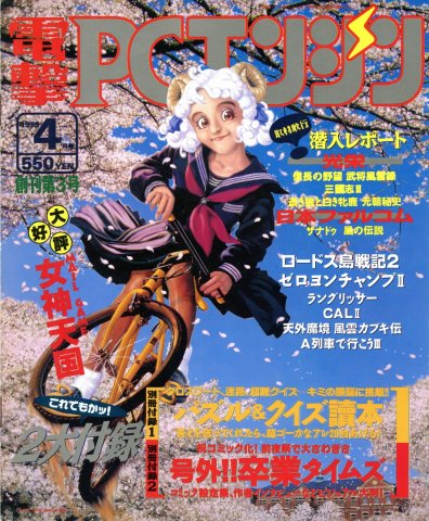 Dengeki PC Engine Issue 003 April 1993