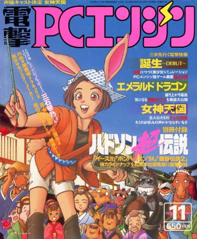 Dengeki PC Engine Issue 010 November 1993