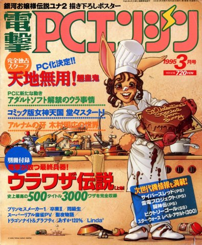 Dengeki PC Engine Issue 026 March 1995