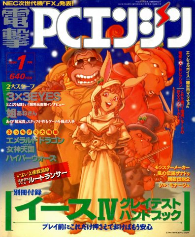 Dengeki PC Engine Issue 012 January 1994