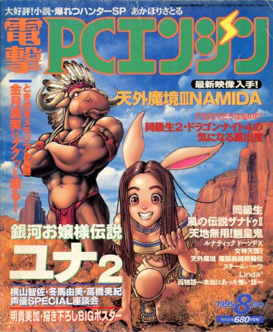 Dengeki PC Engine Issue 031 August 1995