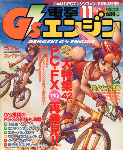Dengeki G's Engine Issue 06 (November 1996)