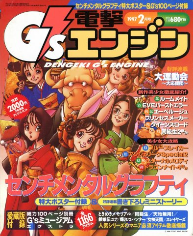 Dengeki G's Engine Issue 09 (February 1997)