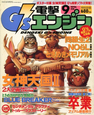 Dengeki G's Engine Issue 04 (September 1996)