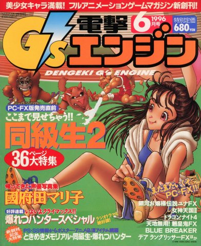 Dengeki G's Engine Issue 01 June 1996
